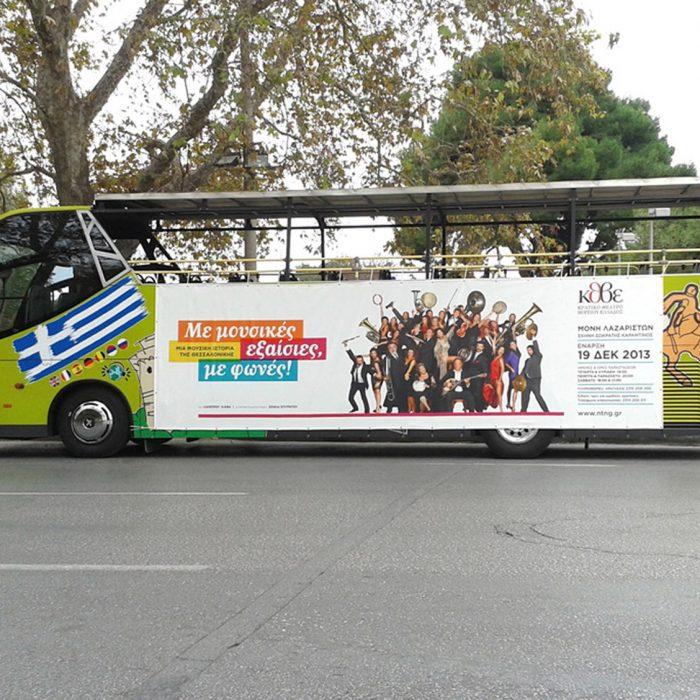 kthve-bus